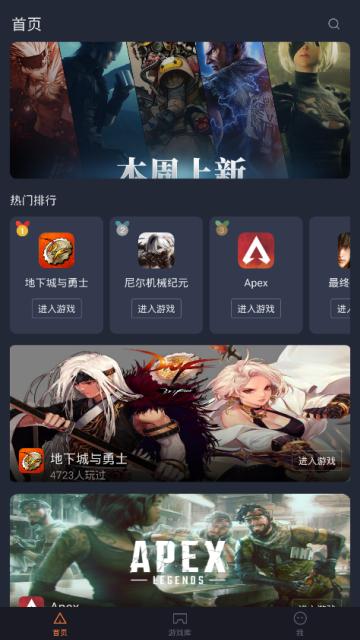 菜鸡游戏破解版无限时间版 2.4.12 安卓最新版