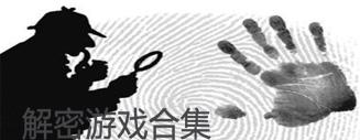手機解謎游戲合集_解謎游戲合集