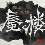 雨血前传蜃楼破解版 中文版 1.0