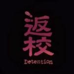 detention破解版 汉化版 1.0