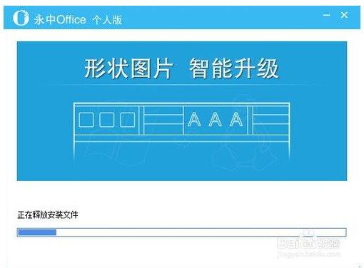 永中office個人版下載 9.0.0033.131 官方免費版