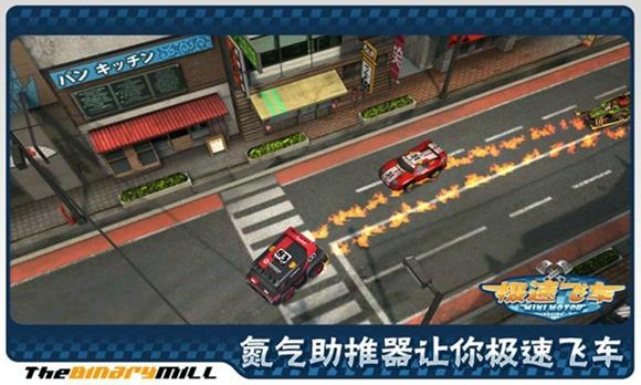 极速飞车破解版中文版第1张预览图