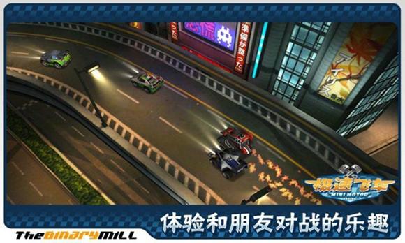 极速飞车破解版中文版第4张预览图