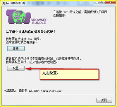 洋葱浏览器下载(tor browser) 7.5.6 免费中文版