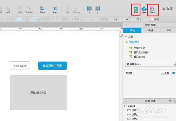 axure中文版下载 8.1.0 专业版 1.0