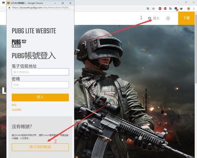 PUBG Lite绝地求生低配版下载 官方免费版 1.0