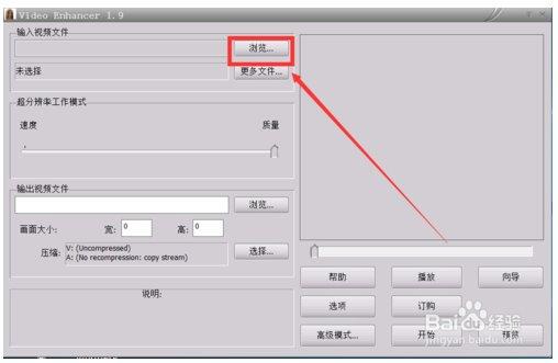 视频去马赛克软件 3.1 汉化免费版
