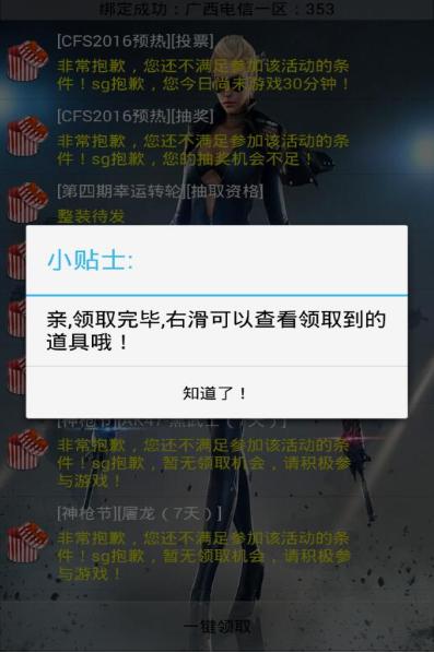 cf一键领取助手手机版 1.6.1.2 安卓版