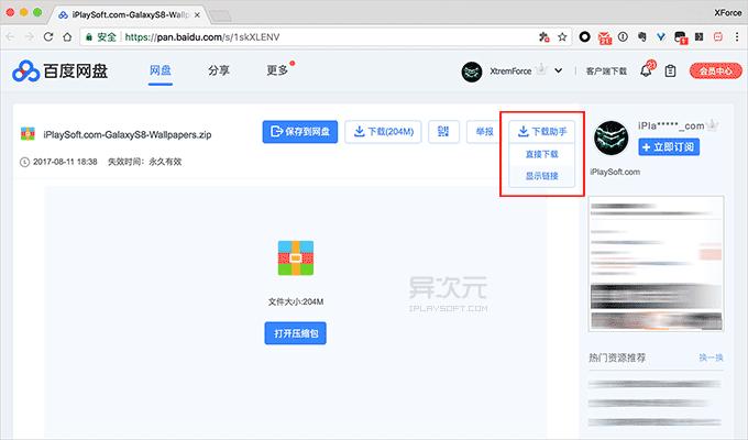 百度网盘pc破解版2019下载 6.7.2.16 svip永久不限速版