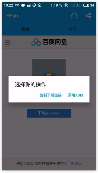 ADM Pro最新版(百度网盘限速破解) 7.6 中文版