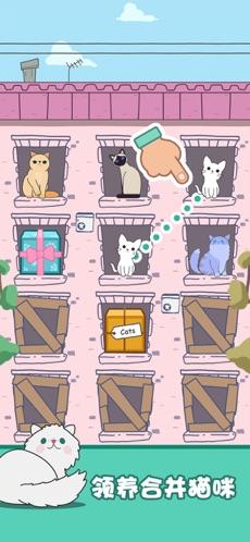 心动契约猫咪进化论手机版 4.0 苹果版