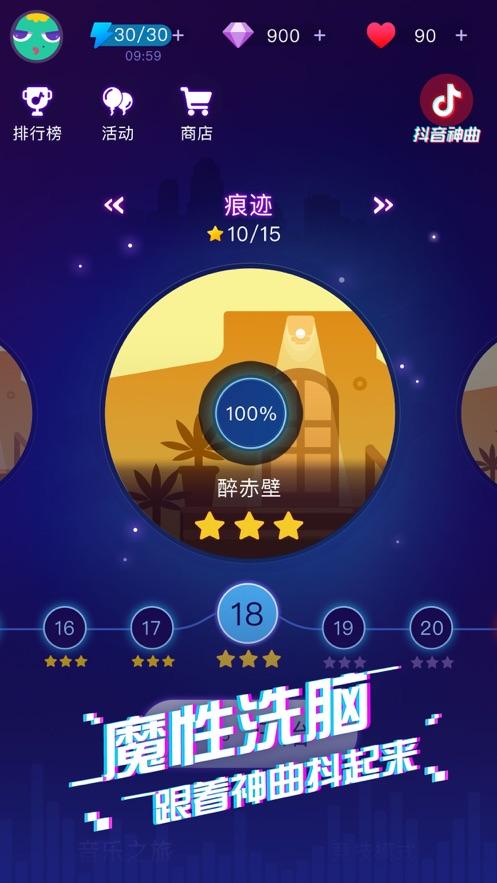 音跃球球手游下载 1.0.17 iPhone版
