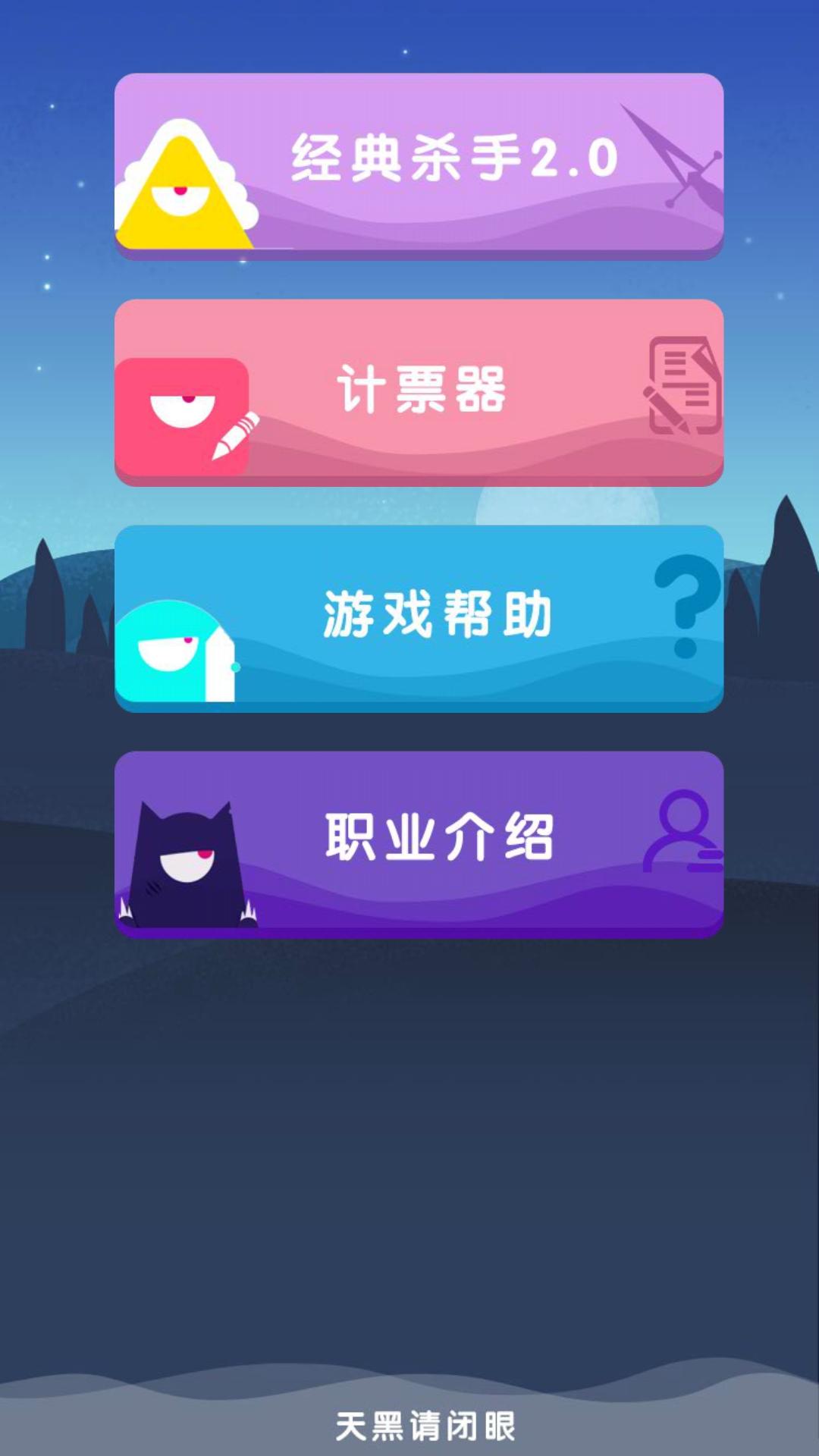 天黑桌游小助手app第1张预览图