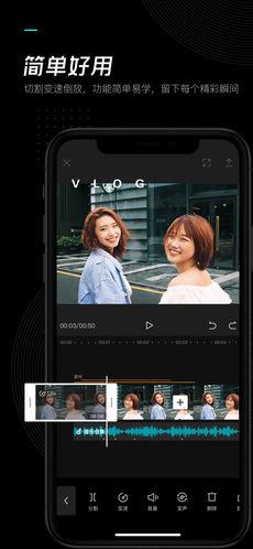 剪映app第1张预览图