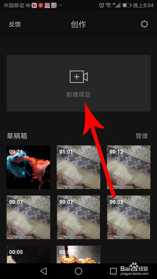 剪映app第3张预览图