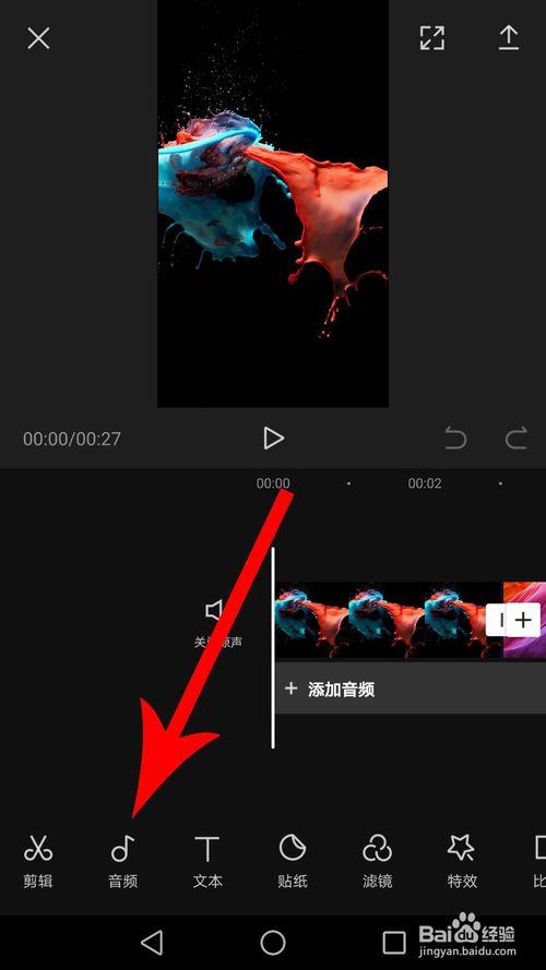 剪映app第5张预览图