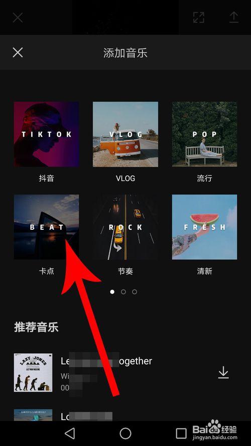 剪映app第7张预览图