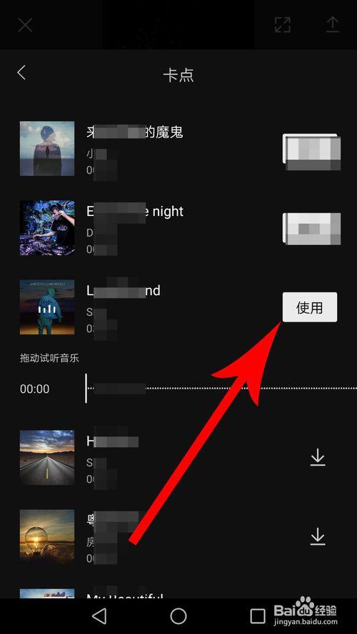 剪映app第9张预览图