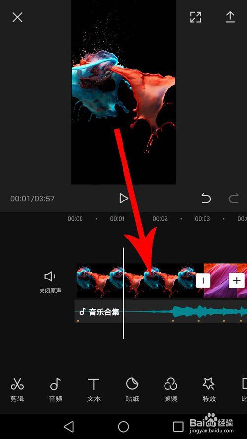 剪映app第13张预览图