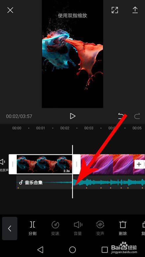剪映app第15张预览图