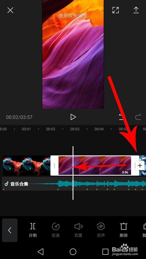 剪映app第17张预览图