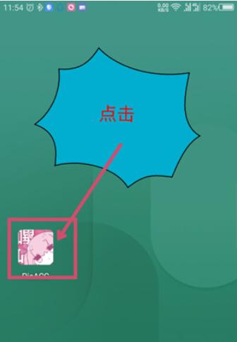 哔咔漫画仲夏版 v3.0.2.3 最新分流版