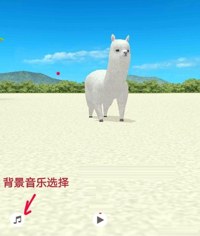 adanza跳舞的羊驼 1.0.0 安卓版