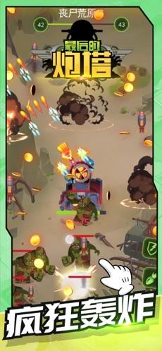 最后的炮塔下载预览图