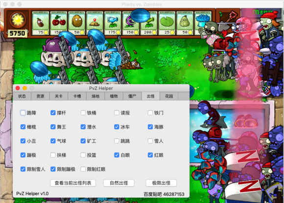 植物大战僵尸mac修改器下载 1.3.1 最新免费版