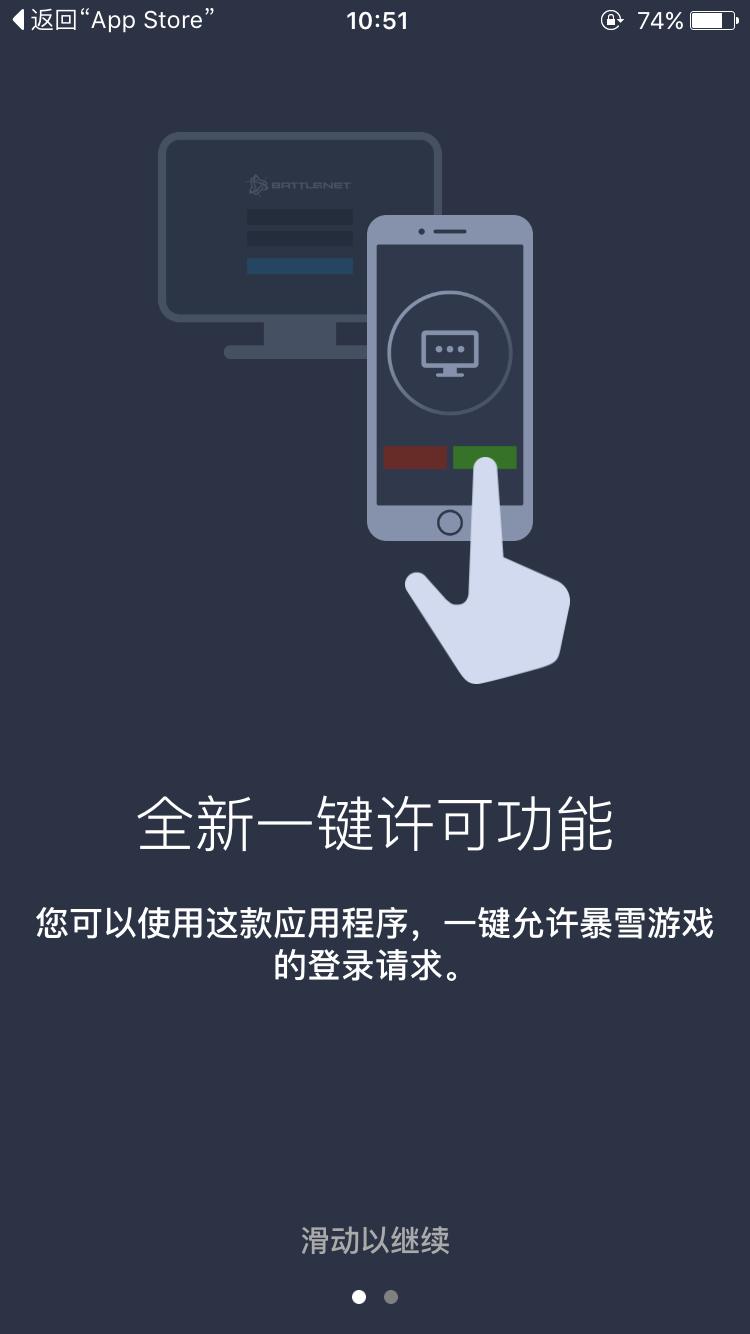 暴雪游戏手机安全令下载第2张预览图