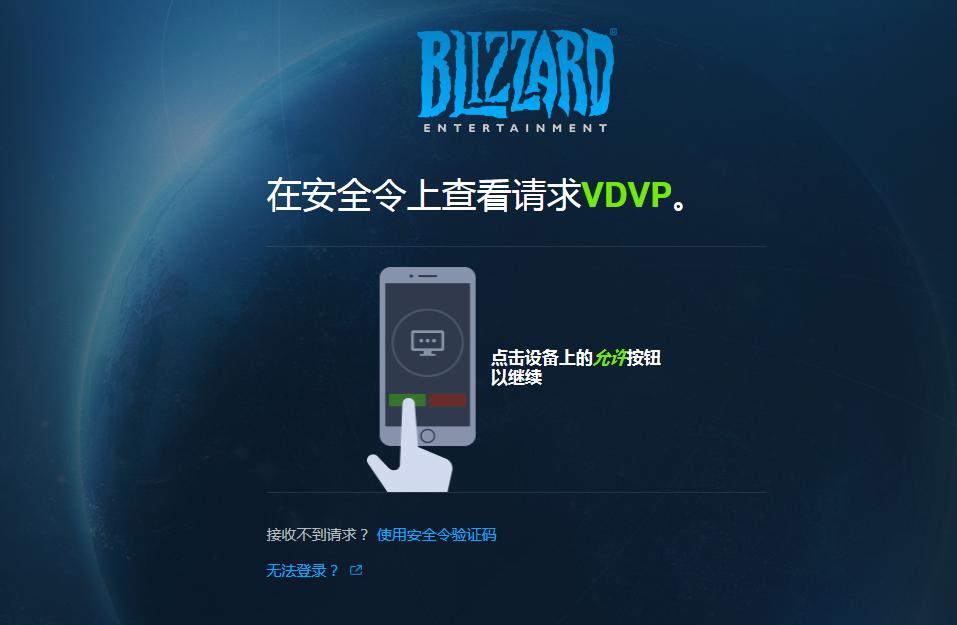 暴雪游戏手机安全令下载第3张预览图