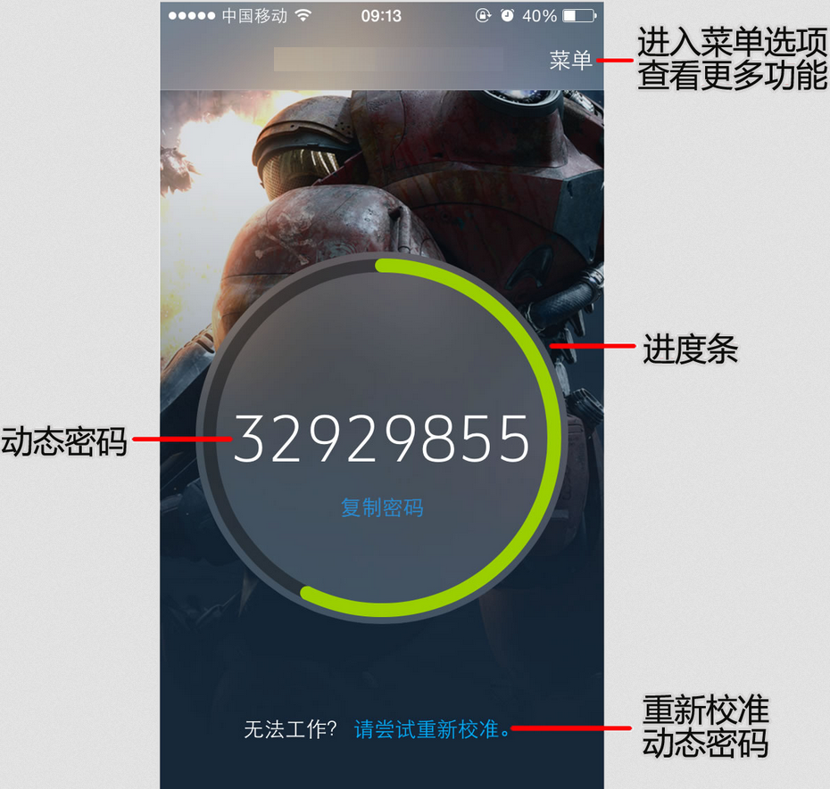 暴雪游戏手机安全令下载第5张预览图