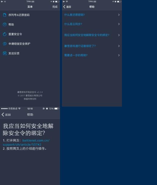 暴雪游戏手机安全令下载第8张预览图