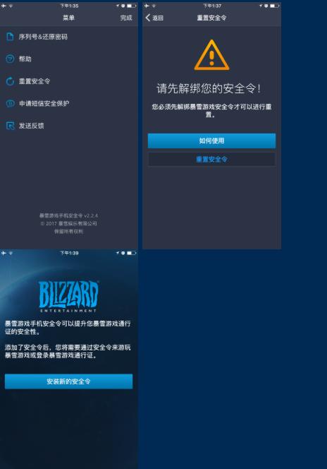 暴雪游戏手机安全令下载第9张预览图
