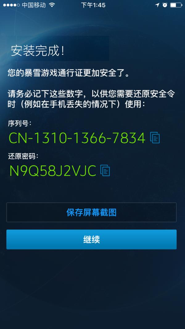 暴雪游戏手机安全令下载第10张预览图