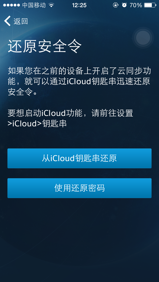 暴雪游戏手机安全令下载第11张预览图