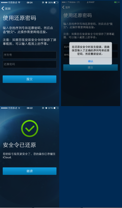 暴雪游戏手机安全令下载第13张预览图