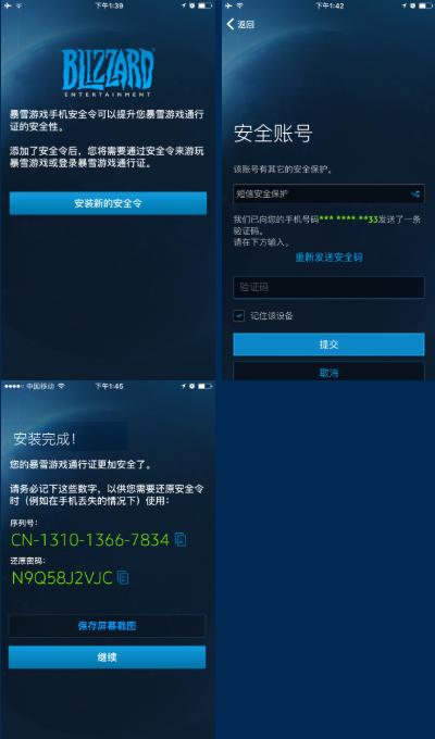 暴雪游戏手机安全令下载第14张预览图
