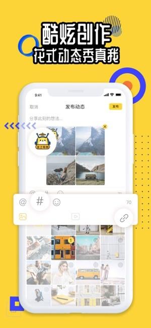 狐友app 3.6.0 iphone版