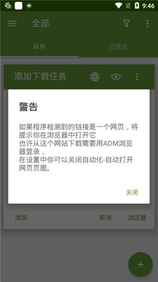 ADM Pro最新版(百度网盘限速破解)