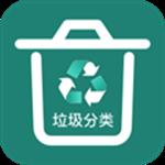 垃圾分类大全app下载