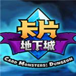 卡片地下城steam下載(Card Monsters:Dungeon) 中文破解版 1.0