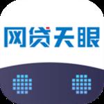 网贷天眼 5.3.6 安卓版