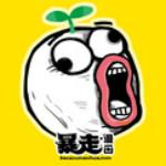 暴走漫画 8.1.0 安卓版