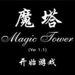魔塔五合一破解版下载 中文免费版 1.0