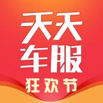 天天车服app