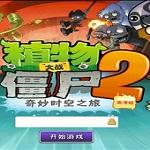 植物大战僵尸中文版2无限阳光下载 破解版 1.0