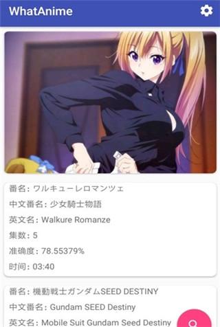 WhatAnime 1.4.5 安卓版