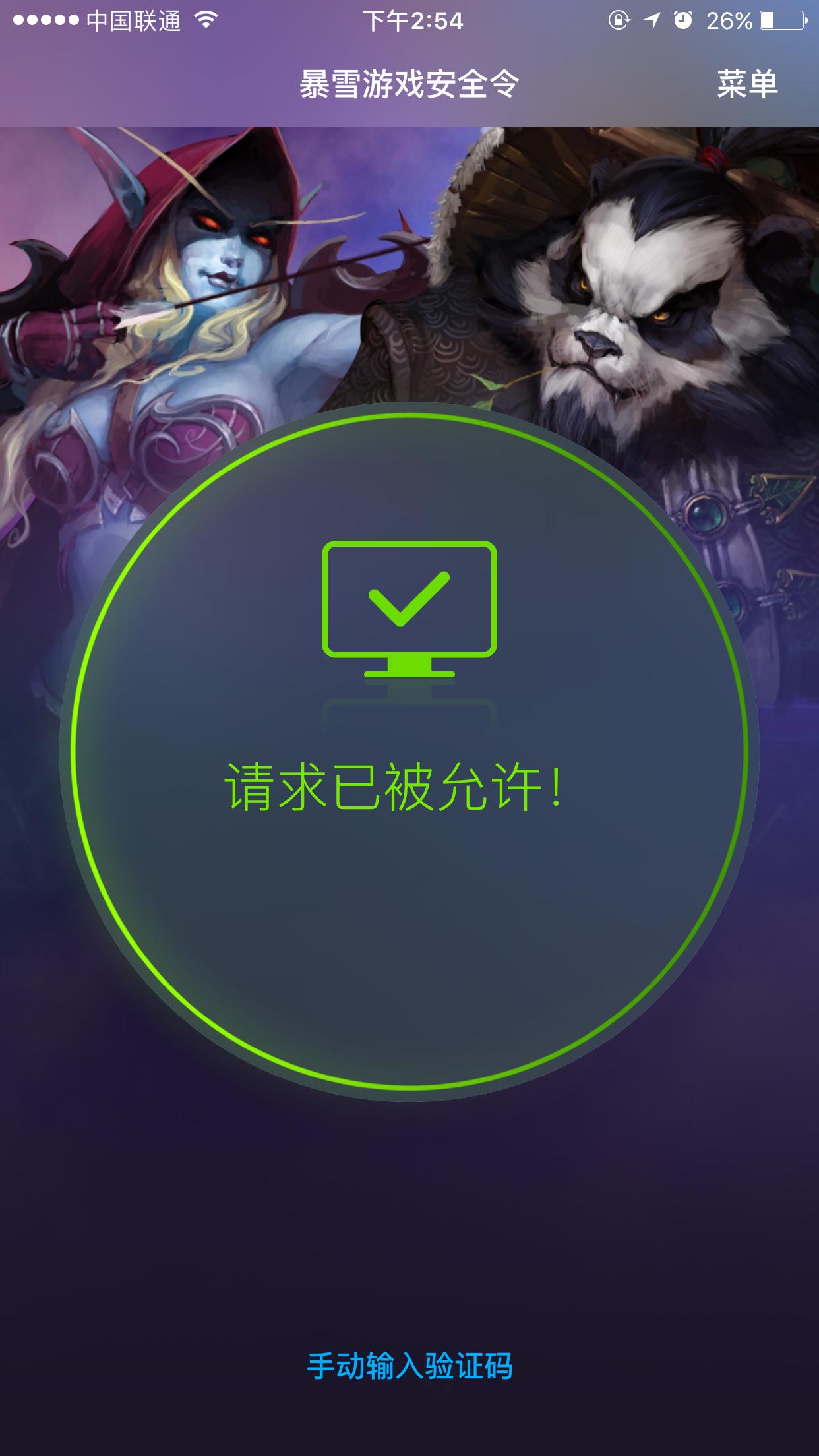 暴雪游戏手机安全令下载第1张预览图