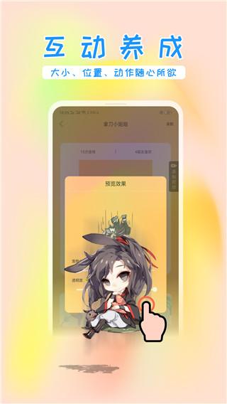 咪萌桌面宠物下载第4张预览图